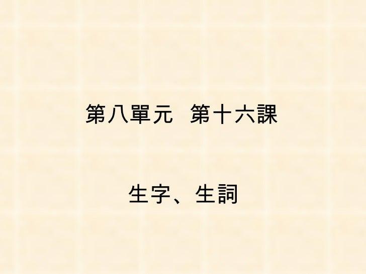 第八單元  第十六課 生字、生詞
