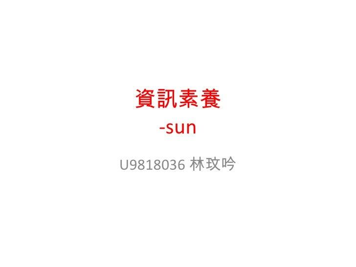 資訊素養 -sun U9818036 林玟吟