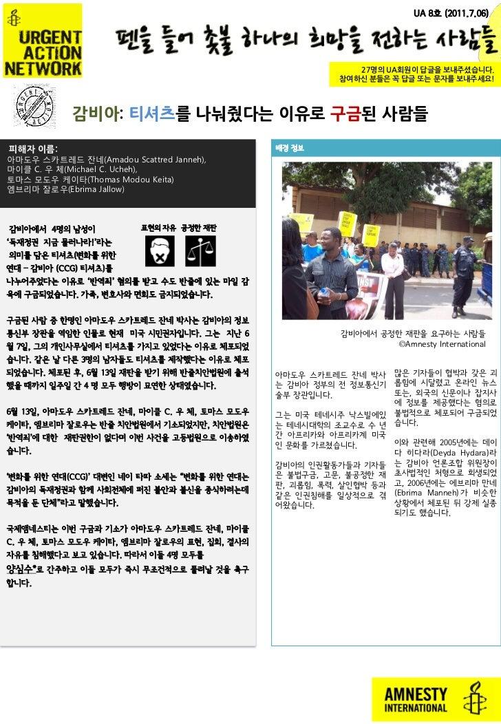 UA 8호 (2011.7.06)                                                           27명의 UA회원이 답글을 보내주셨습니다.                       ...