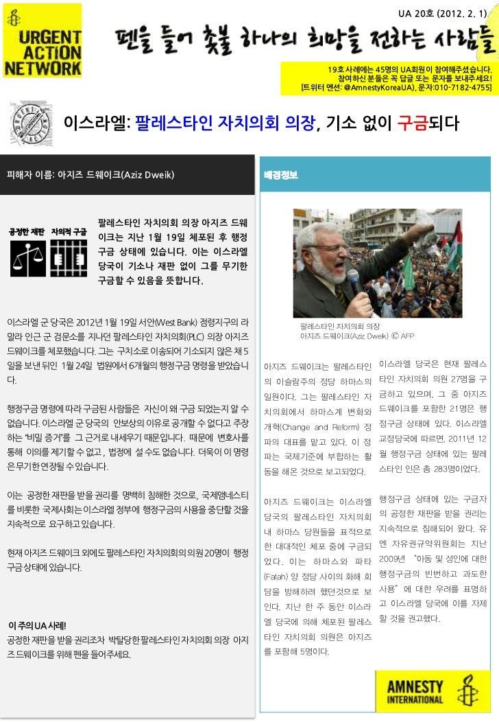 UA 20호 (2012. 2. 1)                                                            19호 사례에는 45명의 UA회원이 참여해주셨습니다.              ...