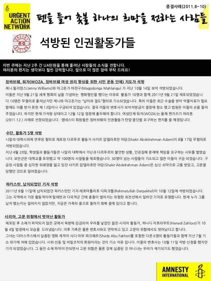UA 종결사례 석방된 인권활동가들 2011.08~10