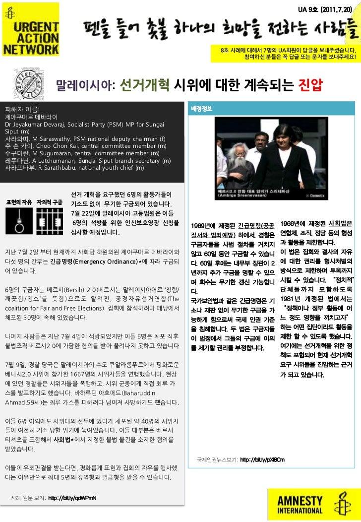 UA 9호 (2011.7.20)                                                                     8호 사례에 대해서 7명의 UA회원이 답글을 보내주셨습니다.   ...