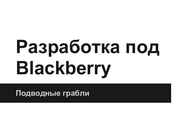 Разработка подBlackberryПодводные грабли