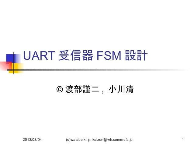 UART 受信器 FSM 設計 © 渡部謹二 , 小川清  2013/03/04  (c)watabe kinji, kaizen@wh.commufa.jp  1