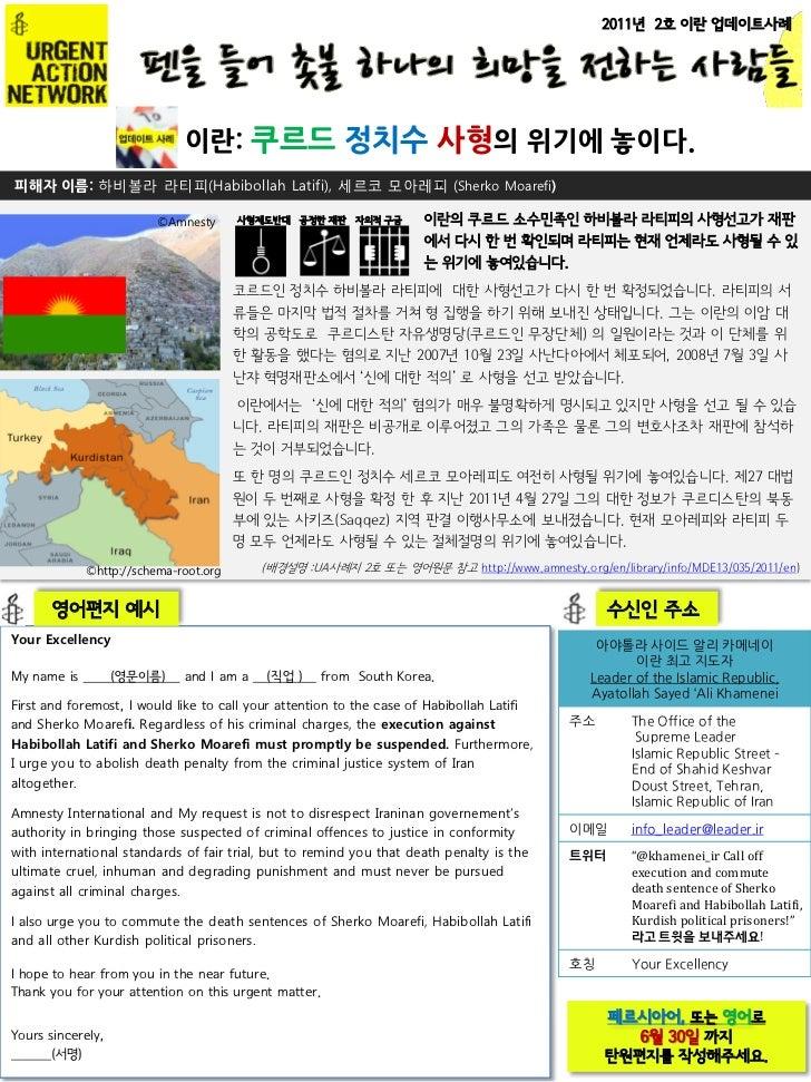 2011년 2호 이란 업데이트사례              이란: 쿠르드 정치수 사형의 위기에 놓이다.                                            .피해자 이름: 하비볼라 라티피(Habi...