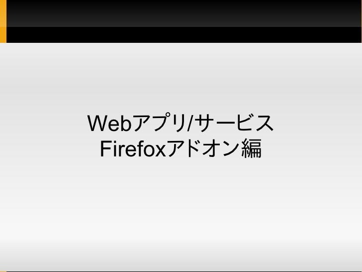 Webアプリ/サービス  Firefoxアドオン編
