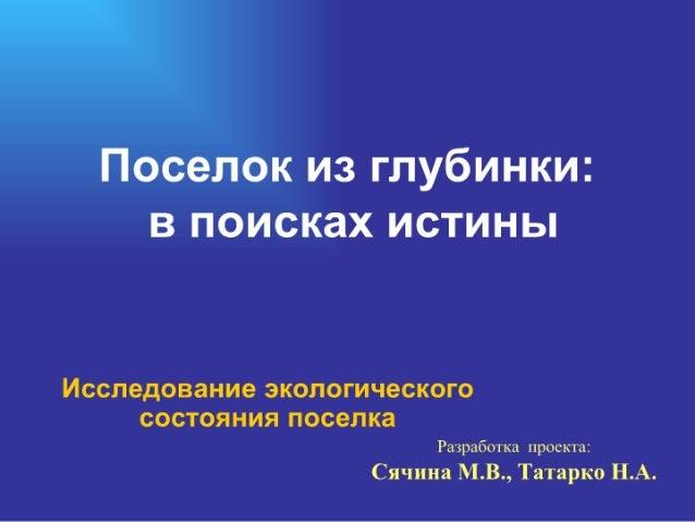 Uchitelskaya Prez Poselok