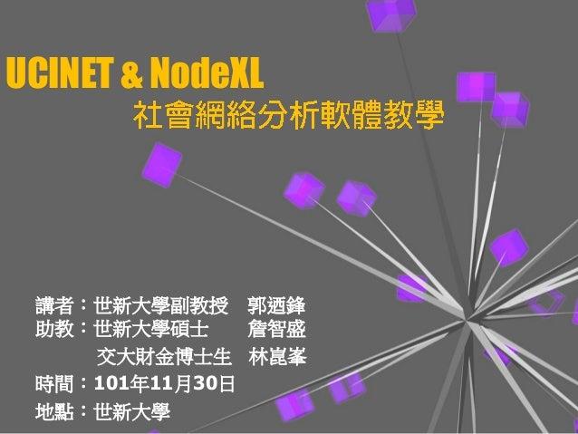 社會網絡分析軟體-UCNETandNodeXL教學20121120-三星課程網