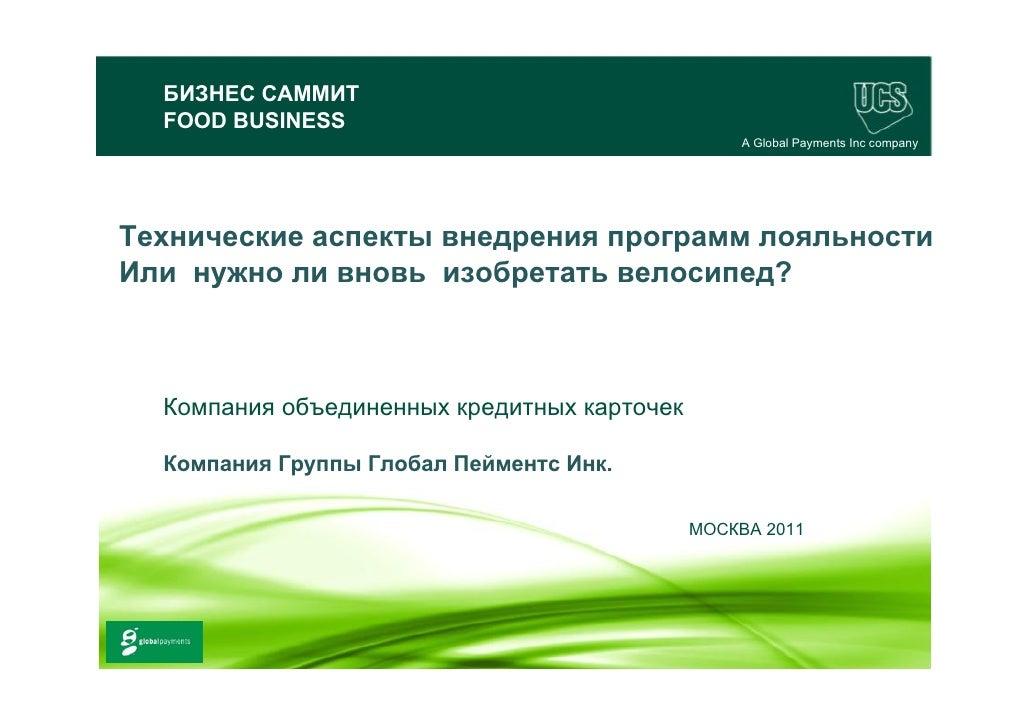 БИЗНЕС САММИТ      FOOD BUSINESS                                                      A Global Payments Inc companyТехниче...