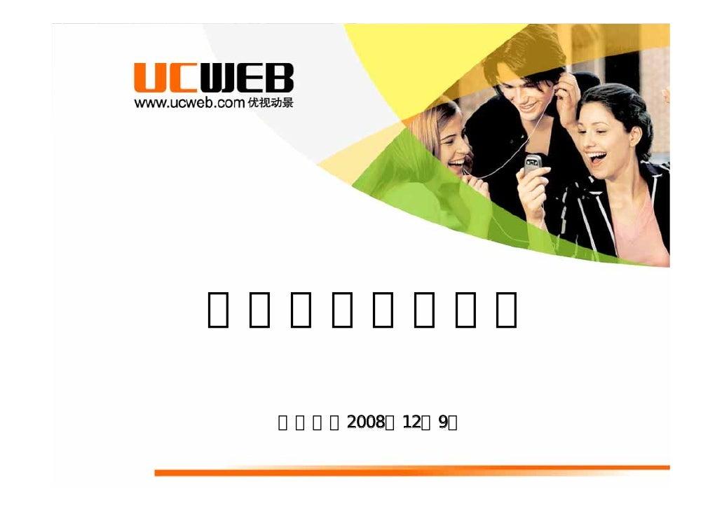 把互联网装入口袋 俞永福,2008年12月9日
