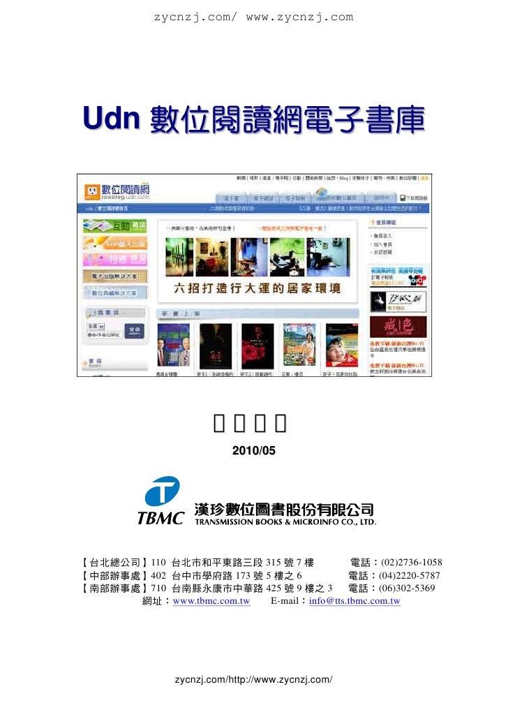 zycnzj.com/ www.zycnzj.com     Udn 數                   讀                           2010/05     北   110    北         路     ...