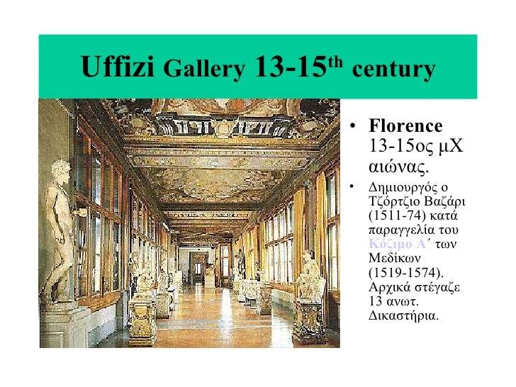 Uffizi  Gallery  13-15 th   century <ul><li>Florence  1 3 -15 ος μΧ αιώνας. </li></ul><ul><li>Δημιουργός ο Τζόρτζιο Βαζάρι...