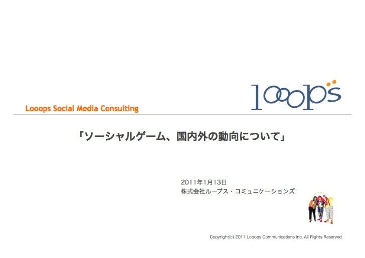 Looops Social Media Consulting