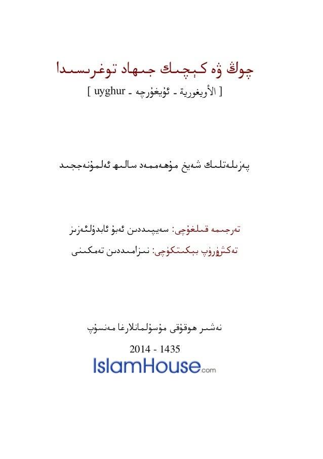 توغرىطىدا جىھبد مېچىل ۋە چوڭ [األويغوريث-ئۇٍغۇرچە-uyghur] هۇھەهوەد غەٍخ پەزىلەتلىلئەلوۇًەججىد ضبلىھ...