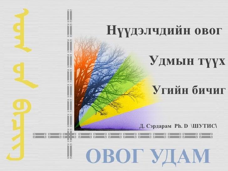 Нүүдэлчдийн овог  Удмын түүх Угийн бичиг Д. Сэрдарам  Ph. D   ШУТИС