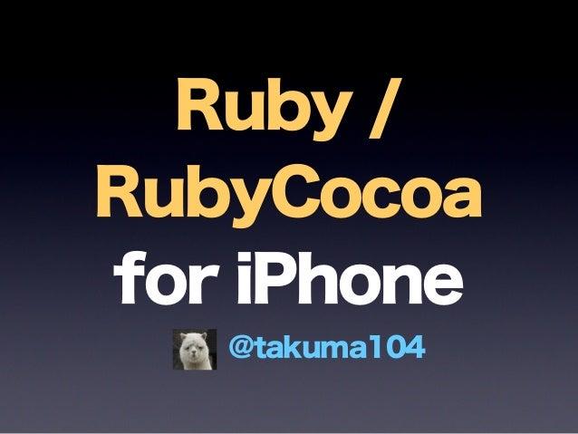 Ruby / RubyCocoa for iPhone @takuma104