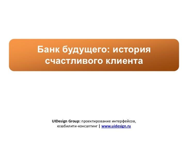 Ui design bank_usability