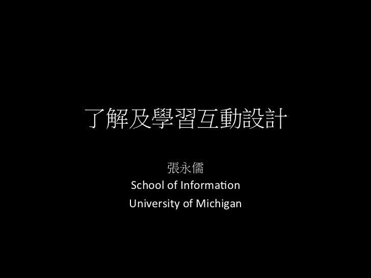 School of Informa-on University of Michigan
