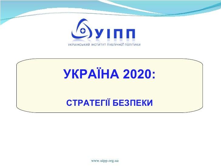 www.uipp.org.ua УКРАЇНА 2020: СТРАТЕГІЇ БЕЗПЕКИ