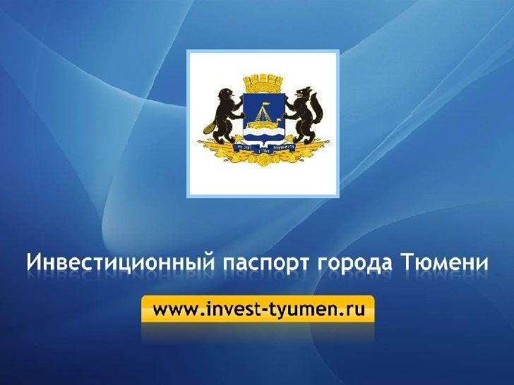 Uipsr Invest Passport