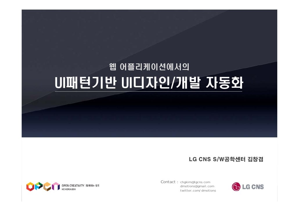 웹 어플리케이션에서의  UI패턴기반 UI디자인/개발 자동화                               LG CNS S/W공학센터 김창겸                Contact : chgkim@lgcns.co...