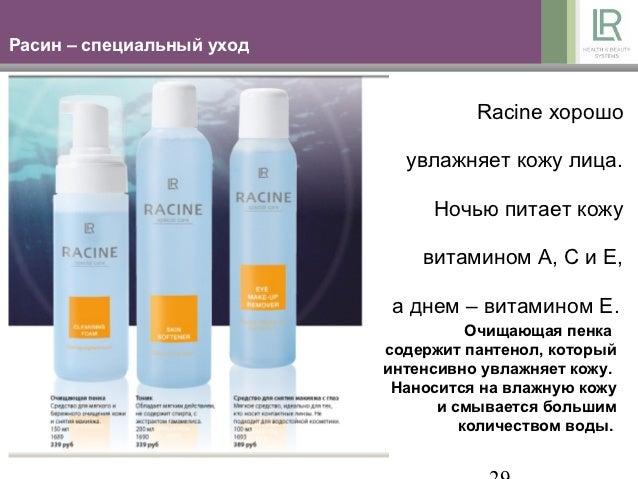 Компания lr косметика расина - шанель косметика цены.
