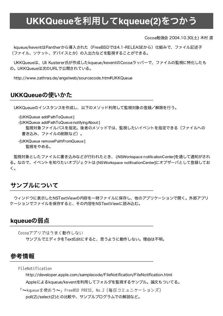 UKKQueueを利用してkqueue(2)をつかう                                                                   Cocoa勉強会 2004.10.30(土) 木村 渡 k...