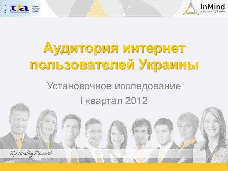 Ukraine interenet-audience-q1-2012
