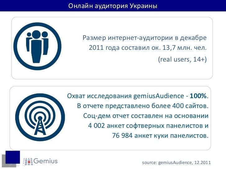 Доходы интернет-пользователей     Онлайн аудитория Украины        Размер интернет-аудитории в декабре          2011 года с...