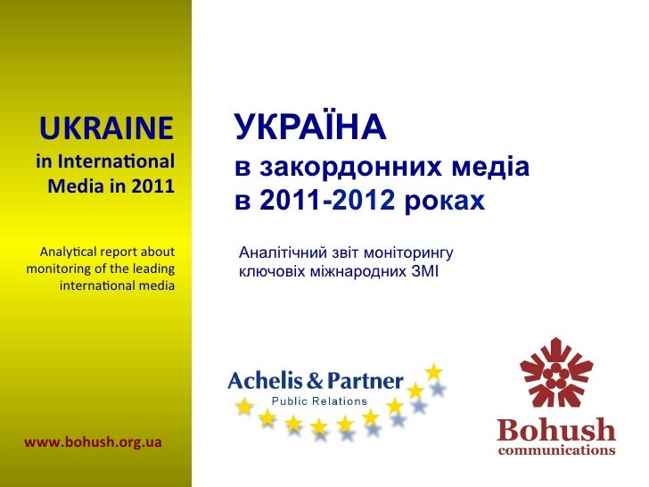 UKRAINE         УКРАЇНА  in Interna/onal                  в закордонних медіа    Media in 2011  ...