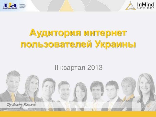 Аудитория интернет пользователей Украины II квартал 2013