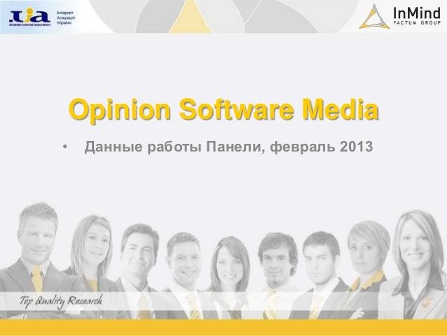 Opinion Software Media•    Данные работы Панели, февраль 2013