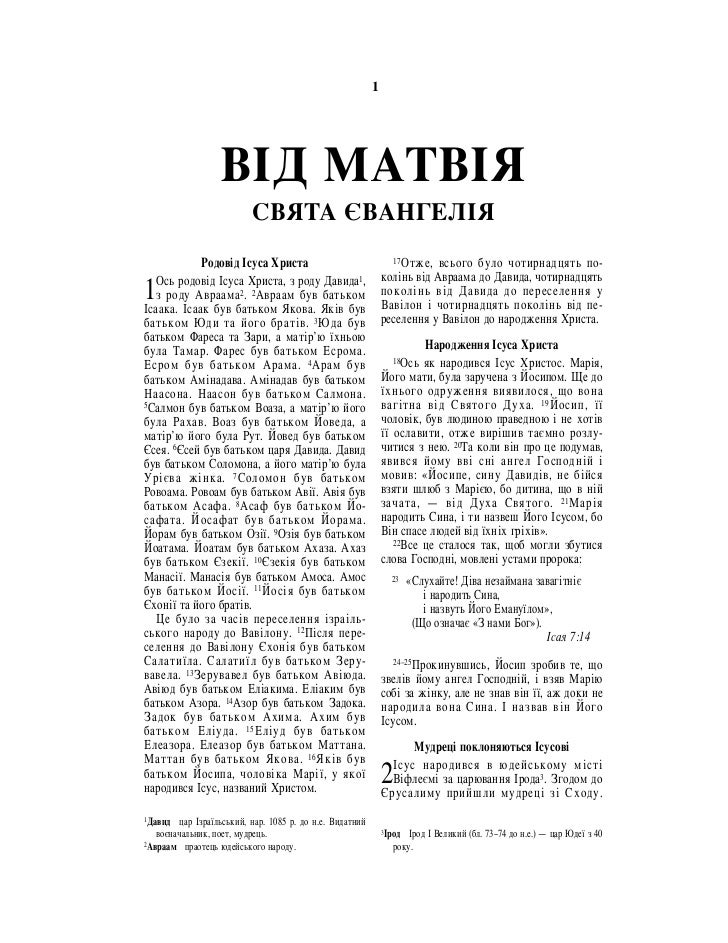 Ukrainian bible 90)_new_testament