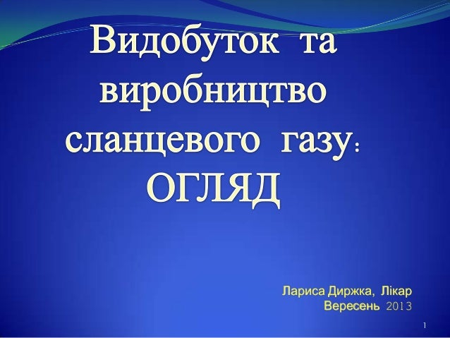 Лариса Диржка, Лікар Вересень 2013 1