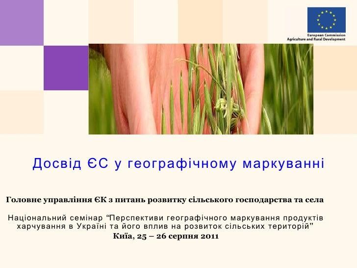 Ukr markus kiev gi aug 2011