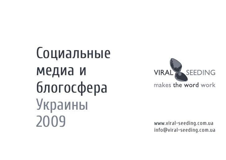 Социальные медиа и блогосфера Украины 2009         www.viral-seeding.com.ua              info@viral-seeding.com.ua