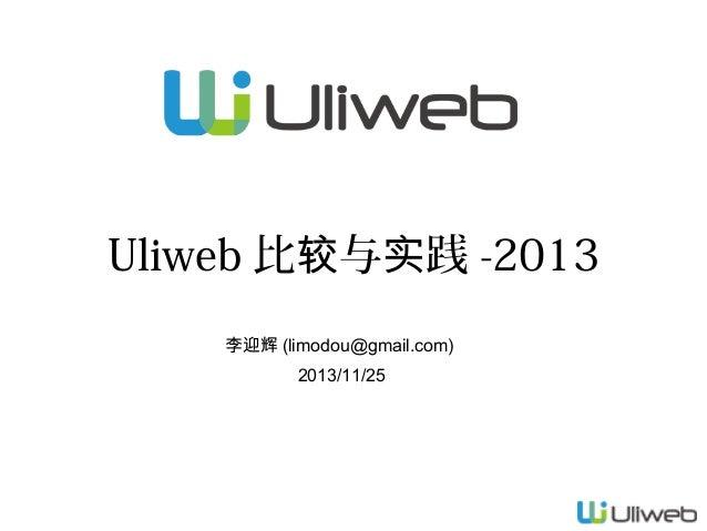 Uliweb比较与实践 2013