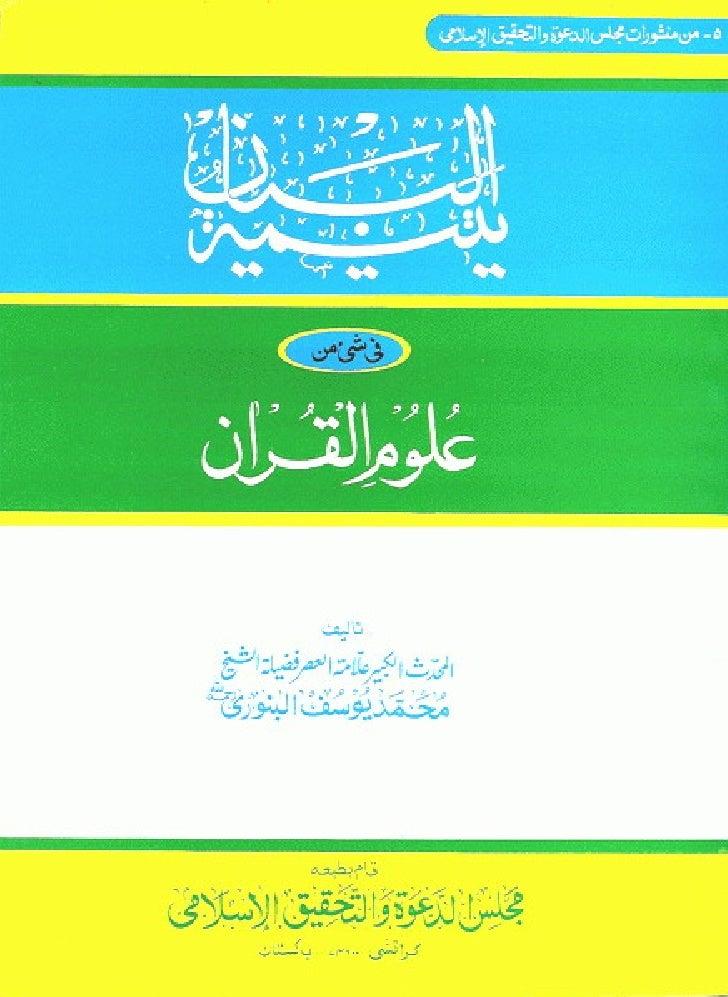 Uloom Ul Quran By Muhaddith Allamah Yusuf Binori