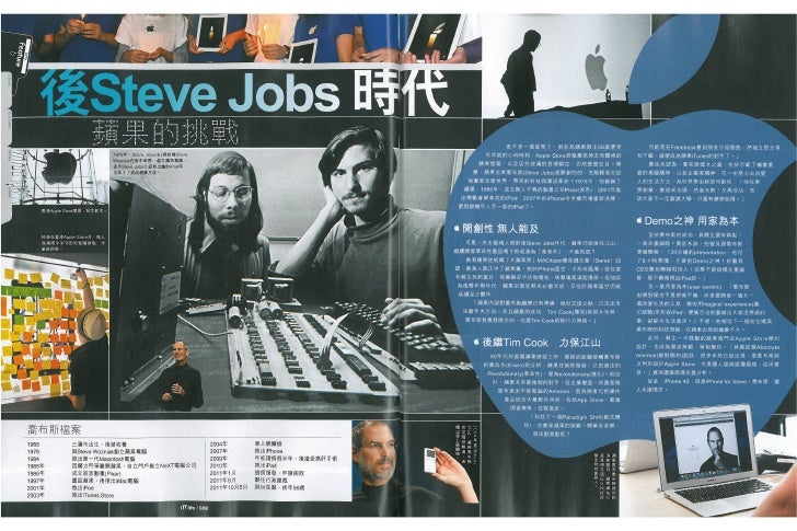 U-mag 10 11 on steve jobs n apple store