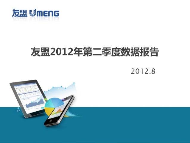 Umeng report 2012_q2