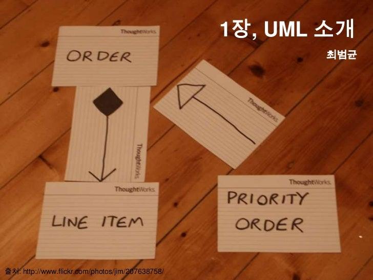 UML distilled 1장 스터디 발표 자료