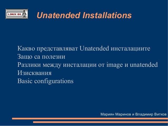 Unatended InstallationsКакво представляват Unatended инсталациитеЗащо са полезниРазлики между инсталации от image и unaten...