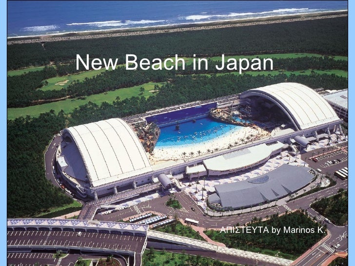 New Beach in Japan ΑΠΙΣΤΕΥΤΑ  by Marinos K.
