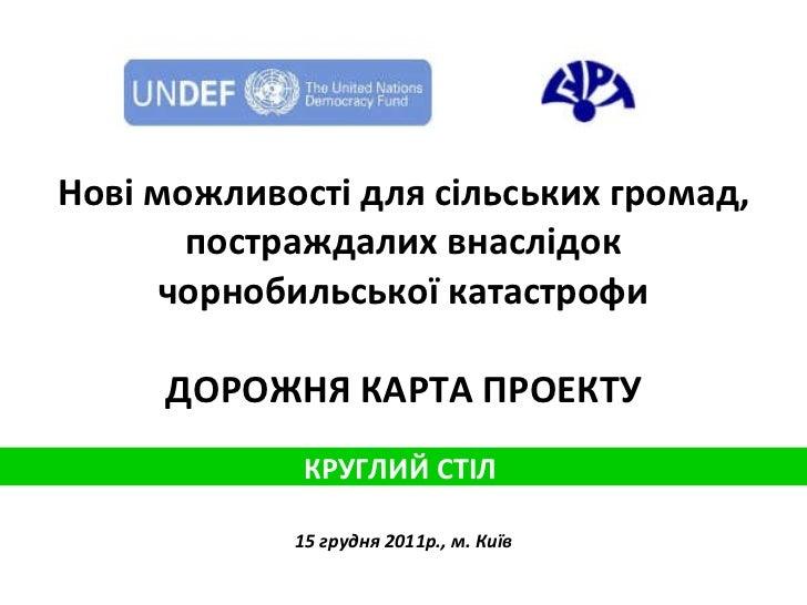Проект «Нові можливості для сільських громад, постраждалих внаслідок Чорнобильської катастрофи»