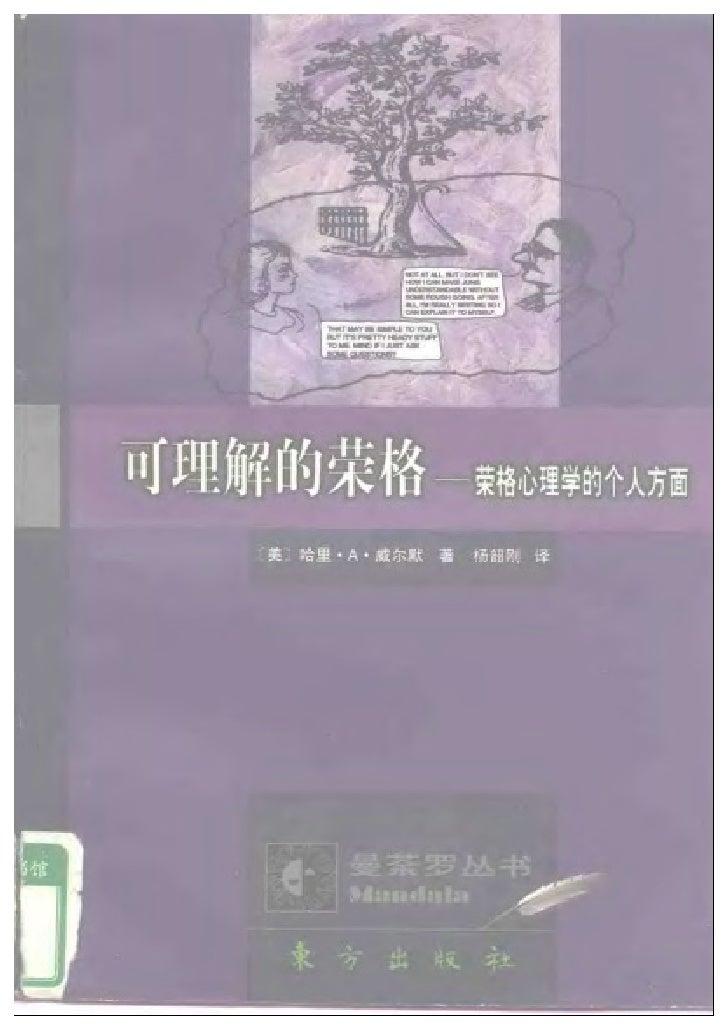 [可理解的荣格].Understandable.Jung.哈里·威尔默.Chs.扫描版