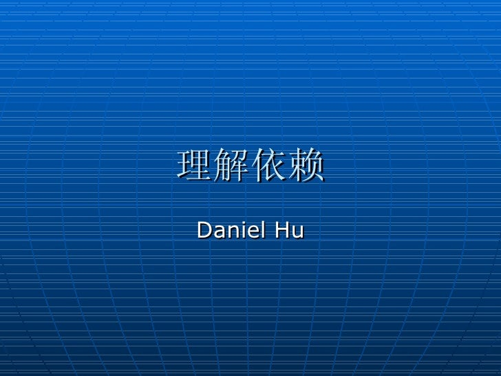 理解依赖 Daniel Hu