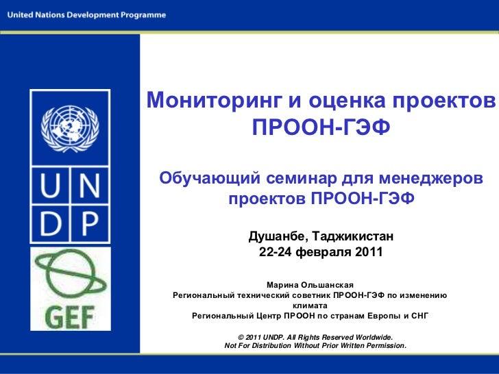Мониторинг и оценка проектов ПРООН-ГЭФОбучающий семинар для менеджеров проектов ПРООН-ГЭФ Душанбе, Таджикистан22-24 феврал...