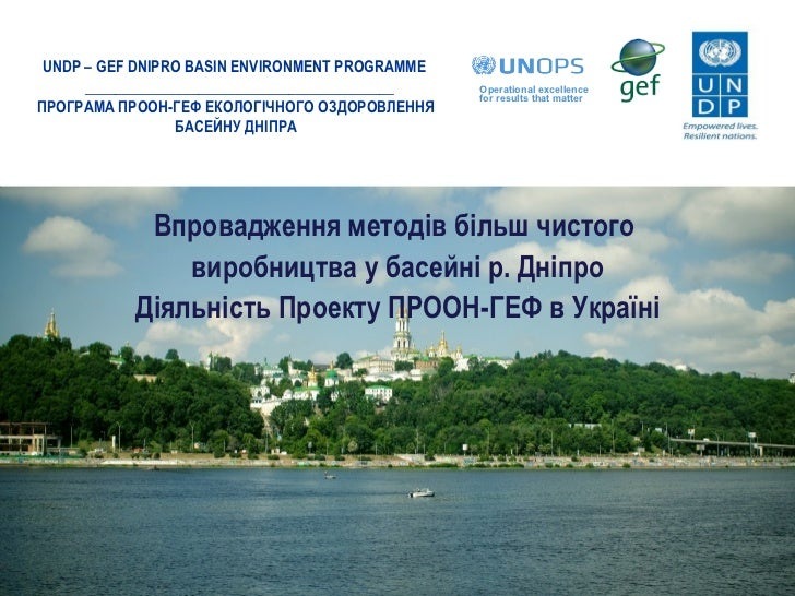 Undp gef presentation-ukr