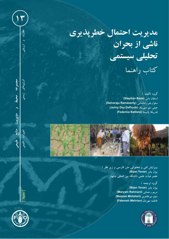 UNFAO, Disaster Risk Management, Systems Analysis, A Guide Book, Persian Edition