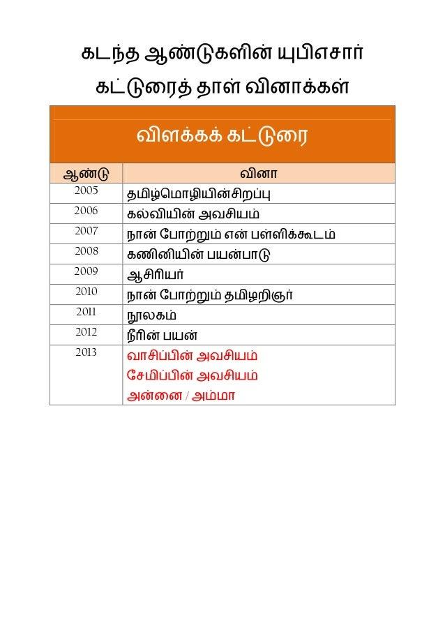 Analisa Penulisan BT UPSR Kertas 2